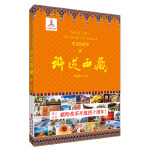 讲述西藏・变迁的故事