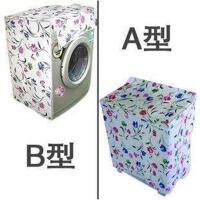 高档优质环保材料 洗衣机罩 洗衣机套 A B型