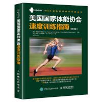 美国国家体能协会速度训练指南 修订版 速度训练原理与要素 棒球篮球美式橄榄球冰球足球网球径赛项目速度专项训练方法图书籍