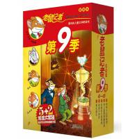 老鼠记者新译本 第9季 盒装 (共5册41-45)