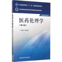 医药伦理学(第四版)(全国高等医药院校药学类第四轮规划教材)