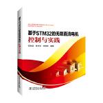 基于STM32的无刷直流电机控制与实践