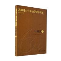 共和国六十年法学论争实录・行政法卷