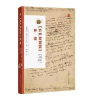 正版 《共产党宣言》导读 中国方正出版社