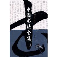中国书法全集1(电子书)