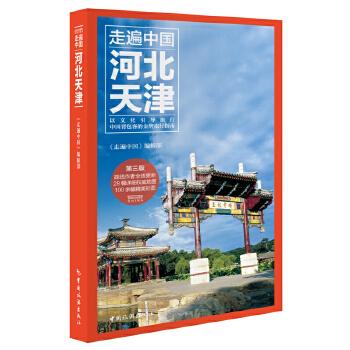走遍中国--河北天津 (囊括了河北天津所有好玩的地方,出行必备!)
