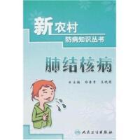 肺结核病-新农村防病知识丛书( 货号:711709559)