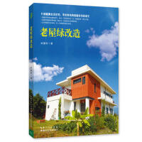 【二手旧书8成新】老屋绿改造 林黛羚 9787535292278