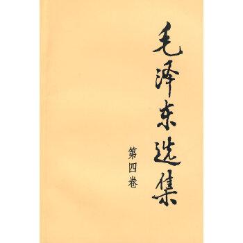 毛泽东选集(第四卷,32开)