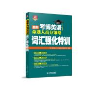 2016最新考博英语命题人高分策略词汇强化特训