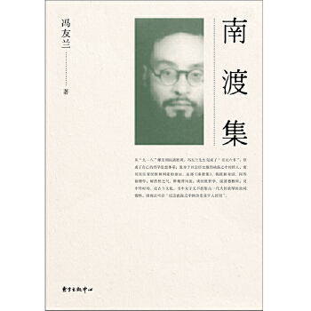 南渡集(pdf+txt+epub+azw3+mobi电子书在线阅读下载)
