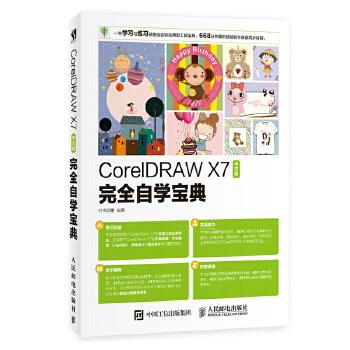 CorelDRAW X7中文版完全自学宝典 CorelDRAW X7中文版完全自学宝典 CorelDRAW  基础培训 入门与提高 CorelDRAW 平面设计 668分钟案例视频教学同步讲解