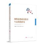 网络思想政治教育生态系统研究