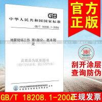 GB/T 18208.1-2006地震现场工作 第1部分:基本规定