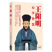 王阳明心学智慧金灶沐9787516407905企业管理出版社