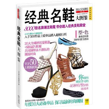 经典名鞋大图鉴(仅适用PC阅读)