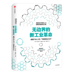 """无边界的新工业革命:德国工业4.0与""""中国制造2025"""""""