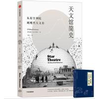 *畅销书籍*天文馆简史 一部天文馆演化史,宇宙、建筑和文化交相辉映。用多幅珍贵图片和富有想象力的文字,展现迷人的星空剧