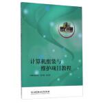 计算机组装与维护项目教程 胡燕红,张平艳,刘光前 9787568204781