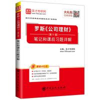 圣才教育:罗斯《公司理财》(第11版)笔记和课后习题详解(赠送电子书大礼包)