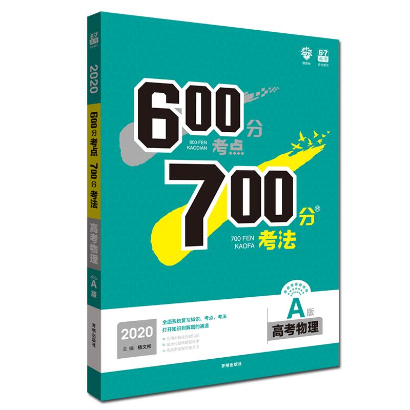 理想树2020新版600分考点 700分考法 A版 高考物理 高三理科一轮复习用书 配考点精练册 全面系统复习知识、考点、考法