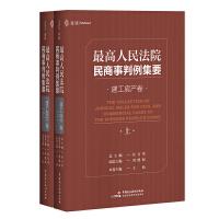 最高人民法院民商事判例集要:建工房产卷