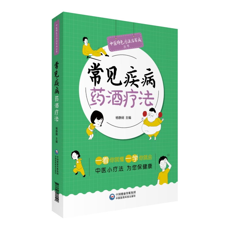 常见疾病药酒疗法(中医特色疗法治百病丛书)