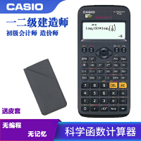 CASIO卡西欧官方正品FX-350CN X中文版科学计算器2020一建二建注会考试会计学生专用函数多功能计算机