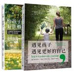 遇见孩子遇见更好的自己+0~12岁,给孩子一个好性格全2册 幼儿心理学性格教育畅销书籍 亲子关系家庭教育 育儿百科全书
