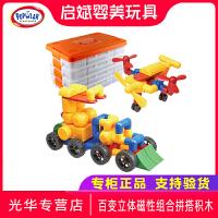 光华玩具 磁力乐园 儿童百变立体磁性组合拼搭拼装益智积木玩具