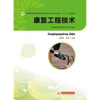 【二手旧书8成新】康复工程技术(肖晓鸿 肖晓鸿 ,方新 9787560971506