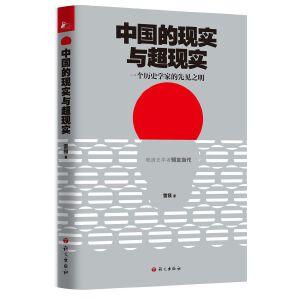 中国的现实与超现实――一个历史学家的先见之明