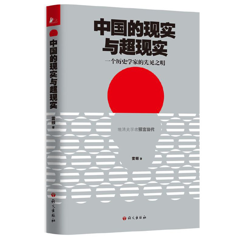 中国的现实与超现实——一个历史学家的先见之明著名近代史专家雷颐带你细度中国大环境。雷颐说:我只想说点对得起国家的真话!