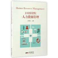 妇幼保健院人力资源管理