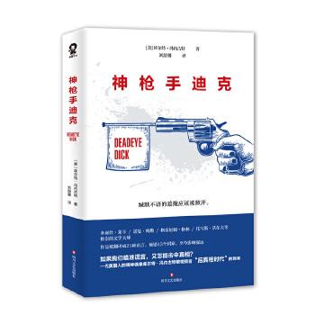 神枪手迪克(pdf+txt+epub+azw3+mobi电子书在线阅读下载)