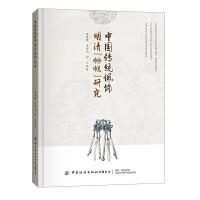 """中国传统佩饰・明清""""����""""研究"""