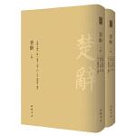 楚辞--------古典精粹      中国文学史上首部浪漫主义诗歌总集