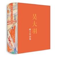 吴大羽纸上作品集 商务印书馆