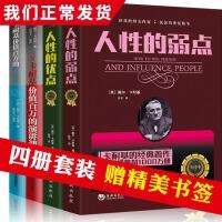 【四本】人性的优点和人性的弱点 卡耐基正版书籍 珍藏版畅销书排行榜全集 人际交往心理学 说话即兴演讲与口才训练如何战胜