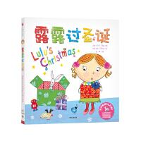 露露生活习惯养成玩具书系列:露露过圣诞