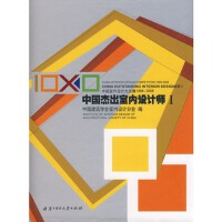 10×10中国杰出室内设计师:Ⅰ:中国室内设计大奖赛1998~2008 中国建筑学会室内设计分会 9787560942