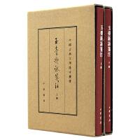 玉台新咏笺注(典藏本・全2册・中国古典文学基本丛书)