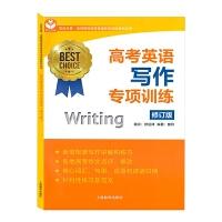 高考英语写作专项训练(名师指导高考英语专项训练系列丛书)
