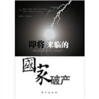 【二手书8成新】即将来临的国家破产 [德] 雅纳・约尔格・基普,罗尔夫・莫里恩;钱敏汝,于 9787506044011