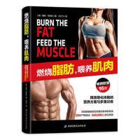 燃烧脂肪,喂养肌肉