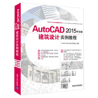 [二手旧书9成新]AutoCAD 2015中文版建筑设计实例教程,CAD/CAM/CAE技术联盟,清华大学出版社, 9