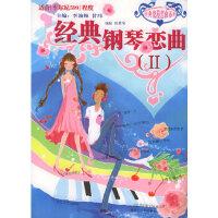 经典浪漫恋曲系列:经典钢琴弯曲II 9787535431370