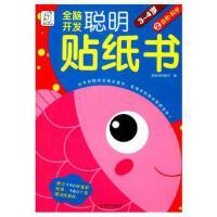 [二手旧书9成新]全脑开发聪明贴纸书: 3-4岁 自然 科学 袋鼠妈妈 9787548034643 江西美术出版社
