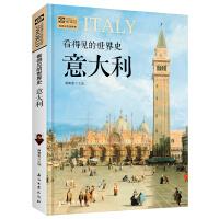 意大利 看得见的世界史