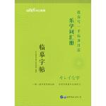 标准日本语字帖乐学词汇册中公教你写一手标准日语乐学词汇册